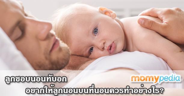 ลูกติดนอนทับอก,ลูกชอบนอนทับอก,ลูกชอบนอนบนอก,ลูกนอนทับหน้าอกพ่อ,ลูกนอนทับหน้าอกแม่,ลูกนอนบนอกพ่อ,ลูกนอนบนอกแม่,ลูกติดนอนด้วยกัน,ทารกนอนทับอก,ทารกนอนบนอก