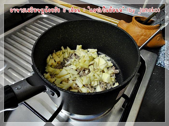 แอปเปิ้ล,แอปเปิ้ลต้มนม,เมนูอาหารเสริม,อาหารเสริม,อาหารเสริมลูก,อาหารเสริมทารก,อาหารเสริม 6-7 เดือน,อาหารเสริมเด็ก