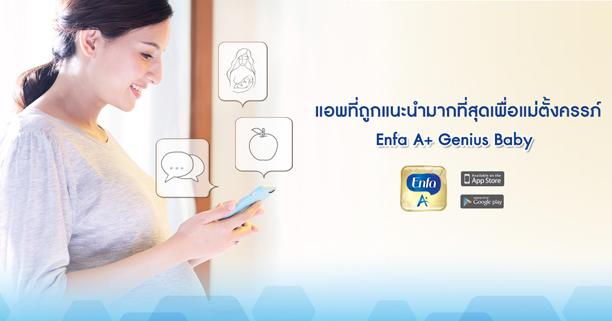 Enfa A+ Genius Baby, Enfa Application, แอนฟา เอ พลัส จีเนียส เบบี้ แอพลลิเคชั่น, แอพเลี้ยงลูก, แอพแม่ท้อง, แอพลิเคชั่น, แอพพลิเคชั่นเลี้ยงลูก, ตัวช่วยคุณแม่มือใหม่, เครื่องมือช่วยเลี้ยงลูก, เทคโนโลยีช่วยเลี้ยงลูก, ซื้อของผ่านแอพลิเคชั่น, แต้มสะสม, ใช้แอพเลี้ยงลูก, ใช้แอพลิเคชั่นเลี้ยงลูก, แอพสำหรับแม่ท้อง, แอพสำหรับแม่มือใหม่, แม่สำหรับแม่ลูกเล็ก