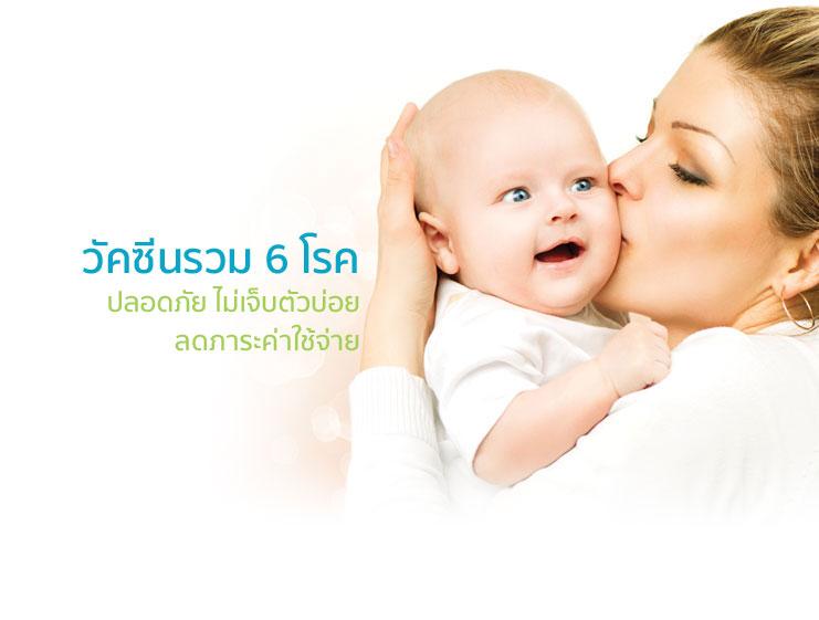 วัคซีนเด็กแรกเกิด, วัคซีนเด็ก, วัคซีนลูกเล็ก, แพคเกจวัคซีน, ฉีดวัคซีน, วัคซีนโรคคอตีบ, วัคซีนโรคบาดทะยัก, วัคซีนโรคโปลิโอ. วัคซีนโรคตับอักเสบบี, วัคซีนโรคไอกรน, วัคซีนโรคเยื่อหุ้มสมองอักเสบจากเชื้อฮิป