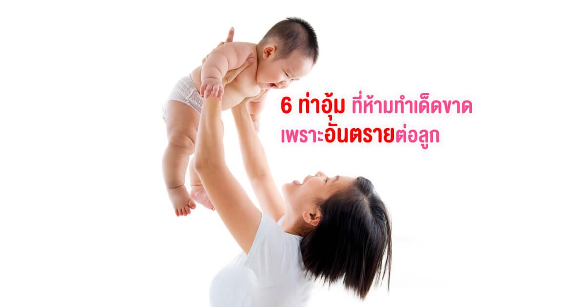 การอุ้มเด็ก, อุ้มเด็กให้ถูกวิธี, การอุ้มเด็กทารก, อุบัติเหตุจากการอุ้มเด็ก, ลูกหลุดมือ, อุ้มลูกเขย่า, ห้ามอุ้มลูกเขย่า