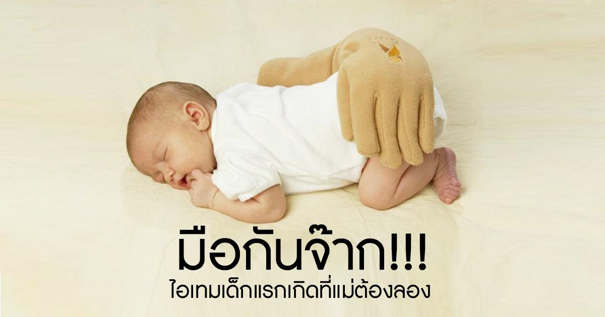 เด็กแรกเกิด, ของใช้เด็กแรกเกิด, เด็กทารก, พัฒนาการเด็กทารก, ลูกติดมือ, ต้องอุ้มลูกตลอด, วางลูกนอนแล้วลูกร้อง, ลูกสะดุ้งตื่น, ลูกผวาตื่น, ของใช้เด็กอ่อน, เด็กร้องไห้, ลูกทารกร้องตลอดเวลา, ลูกร้องให้อุ้มตลอดเวลา, ลูกร้องไม่มีสาเหตุ, การดูแลเด็กแรกเกิด, การดูแลลูกทารก, การนอนของลูกแรกเกิด, แม่ลูกอ่อน, แม่มือใหม่, ทำยังไงให้ลูกหยุดร้อง, ทำยังไงให้ลูกนอนนาน, พัฒนการทารก, การดูแลเด็กอ่อน, การดูแลเด็กทารก, การเลี้ยงลูก, วิธีทำให้ลูกนอนนาน, พ่อแม่มือใหม่, ของที่แม่ลูกอ่อนต้องมี, ของที่แม่หลังคลอดต้องมี, ของใช้เด็กที่ต้องมี, ของใช้เด็กราคาไม่แพง, ผู้ช่วยเลี้ยงลูก, กล่อมลูกนอน