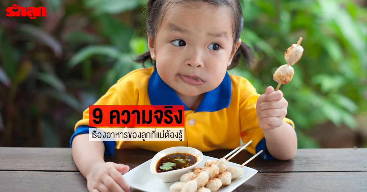 กินยาก, เด็กกินยาก, ลูกกินยาก, การกินของลูก, การกินของเด็ก, ปัญหาการกิน, การกิน