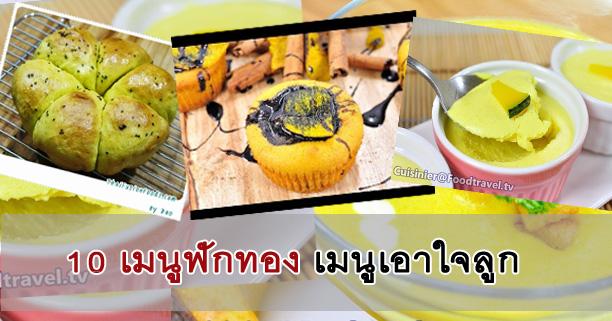 ฟักทอง,ประโยชน์ของฟักทอง,อาหารเด็ก,ของหวาน,ของคาว,เมนูอาหาร,สูตรอาหาร,อาหารว่าง,ทำอาหาร