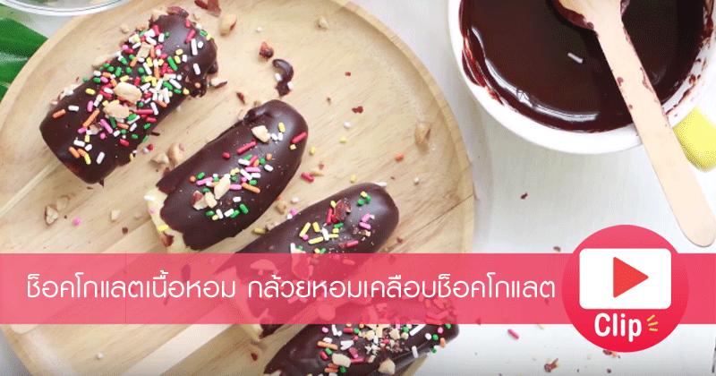 กล้วยหอมเคลือบช็อคโกแลต, กล้วยหอมชุบช็อคโกแลต, กล้วยหอมจุ่มช็อคโกแลต, ของหวานจากกล้วยหอม, เมนูกล้วยหอม, คลิปทำอาหารเด็ก, เมนูอาหารเด็ก, อาหารสำหรับเด็ก, เมนูเด็ก, อาหารเด็กอนุบาล, อาหารลูกวัยคิดส์, เมนูเด็กอนุบาล, ทำอาหารเด็ก, วิธีทำอาหารเด็ก, คลิปอาหาร, คลิปเมนูเด็ก, คลิปวิธีทำอาหารเด็ก, คลิปสอนทำอาหารเด็ก