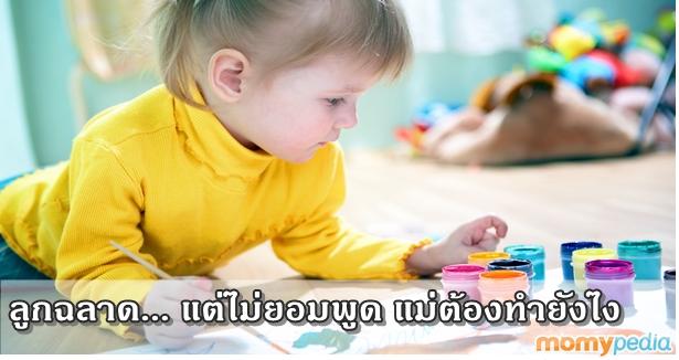 ลูกไม่พูด, ลูกพูดช้า, เด็กพูดช้า, ปัญหาการพูด, การพูดของเด็ก, พัฒนาการทางภาษา, ฝึกลูกพูด, ฝึกพูด, สอนลูกพูด, สอนพูด