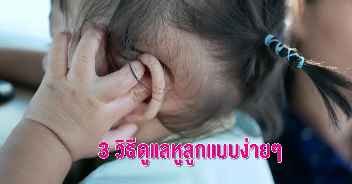 การดูแลใบหูของลูก, การทำความสะอาดใบหู, ขี้หูอุดตัน, ลูกขี้หูอุดตันทำยังไง, ขี้หู, ลูกมีขี้หู, ลูกขี้หูเยอะ, การกำจัดขี้หูของเด็ก, แก้วหูทะลุ