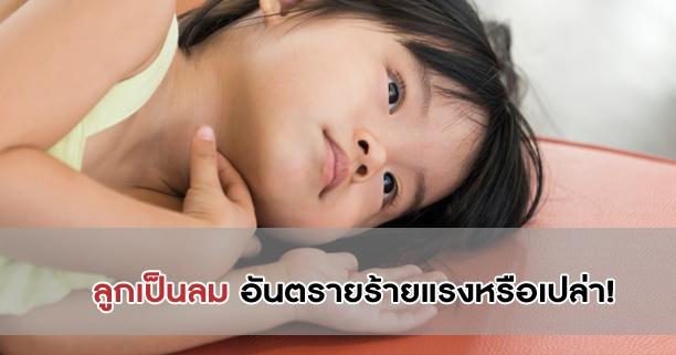 เป็นลม,เด็กเป็นลม,ลูกเป็นลม,ชัก,โรคหัวใจ,ปฐมพยาบาลลูกเป็นลม,ปฐมพยาบาลเด็กเป็นลม,ดูแลลูกเป็นลม,ลูกป่วย,เส้นเลือดแตก,หน้ามืด,เวียนหัว,เป็นลมหมดสติ,