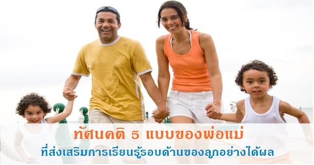 ลูกฉลาด, ลูกเก่ง, เด็กเก่ง, เด็กฉลาด, ทักษะพิเศษ, ความสามารถพิเศษ, ทักษะการเอาตัวรอด, อยู่ในสังคมได้, เก่งรอบด้าน, ฉลาดรอบด้าน, เรียนรู้ไว, การเลี้ยงลูก, พัฒนาการเด็ก, การส่งเสริมพัฒนาการ, โอวัลติน, โอวันติล, โอวัลติน, โอวัลติล, Ovaltine