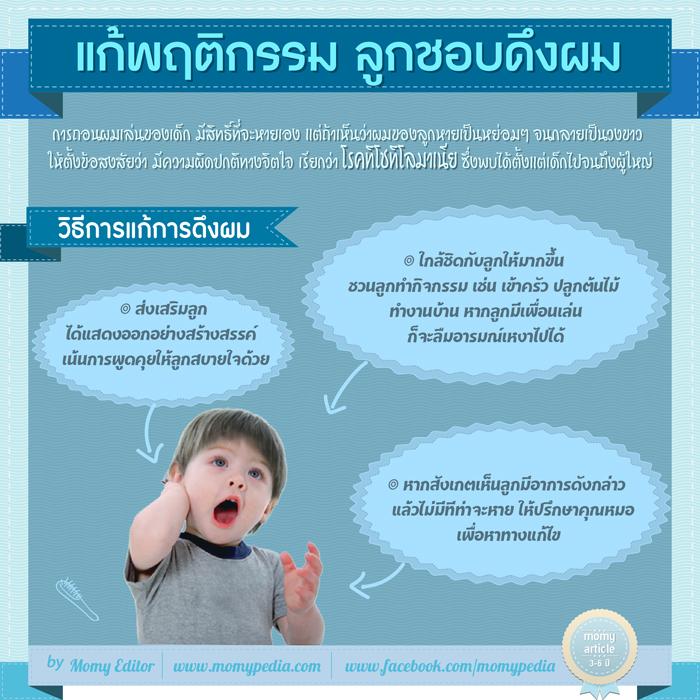 kids_momypedia.com_infographic_ลูกดึงผม_อินโฟกราฟฟิก_อินโฟกราฟฟิค