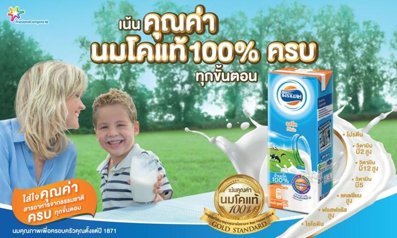 นมวัวแท้, นมโคแท้, นมวัวแท้ 100%, นมโคแท้ 100%, สารอาหารในมนวัว, สารอาหารในนมโค, คุณภาพของนมวัว, วัวนมคุณภาพ, จุลินทรีย์ในนมวัว, จุลินทรีย์สุขภาพ, ความสะอาดของนมวัว, ฟาร์มวัวนม. ฟาร์มโคนม, เลี้ยงวัวนม. เลี้ยงโคนม, โฟร์โมสต์, foremost