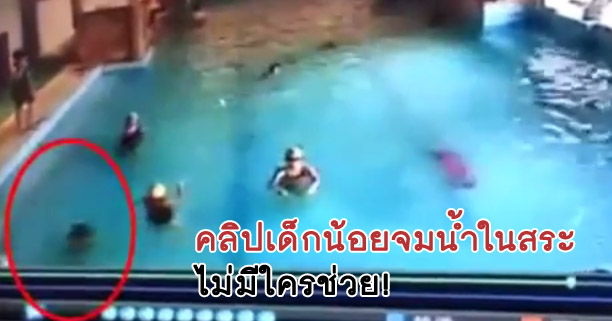 ว่ายน้ำ,จมน้ำ,อุบัติเหตุ,สอนว่ายน้ำ,เรียนว่ายน้ำ,สระว่ายน้ำ,สระน้ำ,เด็กจมน้ำ,ช่วยเด็กจมน้ำ