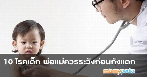 ค่ารักษาพยาบาล,TMB,ลูกป่วย,ลูกไม่สบาย,เข้าโรงพยาบาล,โรงพยาบาลเด็ก,ทำประกันชีวิต,ประกันสุขภาพ,ประกันลูก,