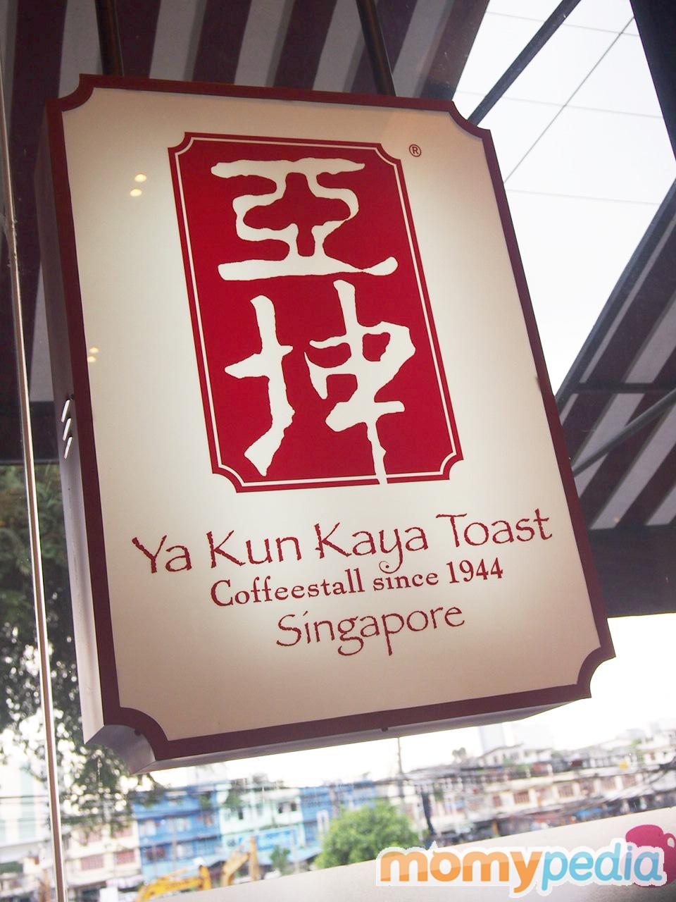 พาทัวร์ร้าน Ya kun kaya toast ร้านดังสัญชาติสิงค์โปร์สู่ไทย, yakun, kaya, คายา, สิงคโปร์, ร้านดังจากสิงคโปร์, ร้านยาคุน, Ya Kun เปิดที่ไทย, ขนมปังร้าน Ya Kun