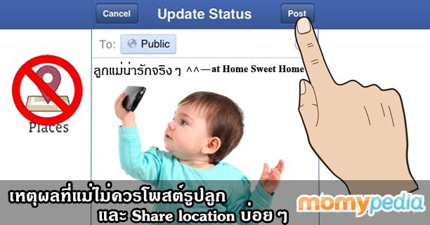 เหตุผลที่ไม่ควรโพสต์รูปเจ้าตัวน้อยและ Share location บ่อยๆ, ชอบโพสต์รูปลูก, share location, facebook, post facebook, แชร์ location, รูปลูก, โพสต์รูปลูกบน facebook, อัพเดตสเตตัส