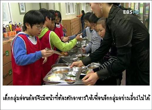 เด็ก,พฤติกรรมในโรงเรียน,ลูกโดนรังแก,เด็กในวัยเรียน,สังคมการเรียน,สังคมในเกาหลี,พฤติกรรมเด็กในวัยเรียน,เด็กเกาหลีโดนเพื่อนแกล้ง,เด็กเกาหลีโดนเพื่อนเมิน, เพื่อนไม่เล่นกับลูก,ลูกเก็บตัว,เด็กโดนรังแก, เพื่อนในห้องรังแกลูก,kids korea,EBS