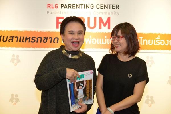 ฟอรัม,RLG,RLG Parenting Center,กิจกรรม,วัยแสบสาแหรกขาด