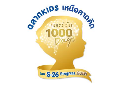 ข่าวประชาสัมพันธ์,สร้างสมองไวใน 1,000 วัน โดยเอส-26 โปรเกรส โกลด์,ผลิตภัณฑ์นมผงเอส-26 โปรเกรส โกลด์,Interactive Workshop,แอลฟา-แล็คตัลบูมิน