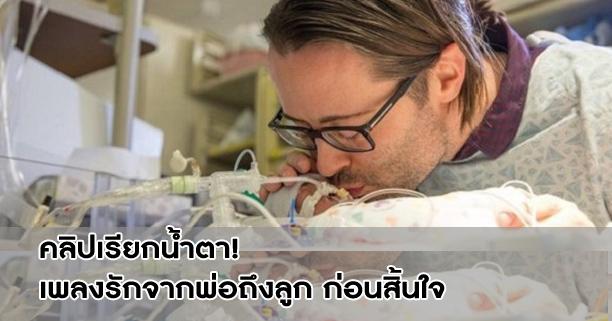 พ่อ,ลูก,ครอบครัว,ฟื้นชีวิต,ซึ้ง,คลิปซึ้ง,viral video,clip video