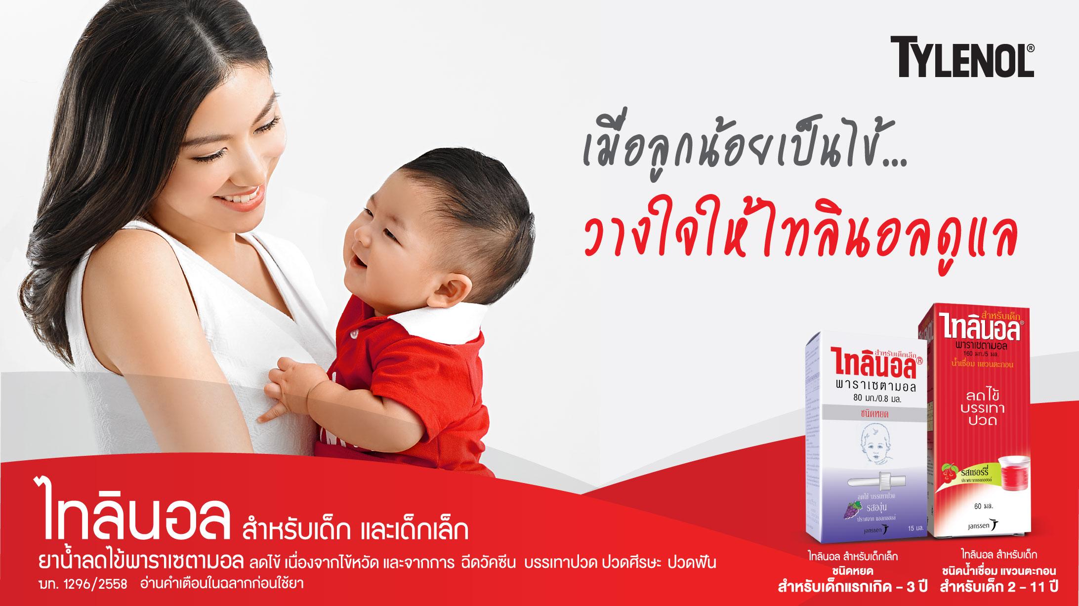 ยาลดไข้สำหรับเด็ก, ยาลดไข้เด็ก, ยาลดไข้ชนิดน้ำเชื่อม, ยาลดไข้ชนิดหยด, วิธีเลือกยาลดไข้สำหรับเด็ก, ปริมาณยาลดไข้สำหรับเด็ก, ลูกควรกินยาลดไข้มากแค่ไหน, วิธีคำนวณปริมาณยาลดไข้, คำนวนณปริมาณยาลดไข้สำหรับเด็ก, การกินยาลดไข้สำหรับเด็ก, ชนิดยาลดไข้สำหรับเด็ก, พาราเซตามอลสำหรับเด็ก, ยาลดไข้เด็กไทลินอล, Advertorial, บทความโฆษณา