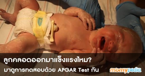 APGAR Test ,แอพการ์,APGAR Score,APGAR,คะแนนแอพการ์,ตรวจร่างกาย,ตรวจร่างกายเด็ก,คลอด,คลอดลูก,หลังคลอด,ลูกคลอด,คลอดเด็ก,ตั้งครรภ์,แม่คลอด,แม่ตั้งครรภ์,แม่ตั้งท้อง,ลูกไม่แข็งแรง