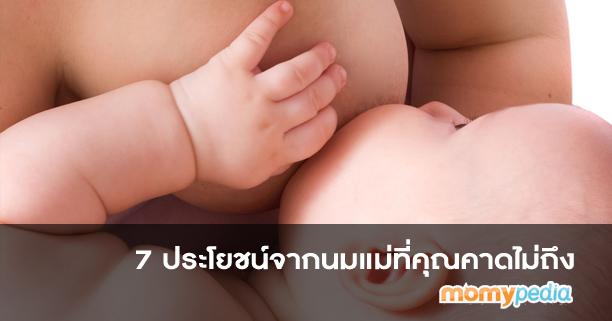 นมแม่,ประโยชน์นมแม่,นมแม่ภูมิคุ้มกัน,สร้างภูมิคุ้มกัน,ภูมิคุ้มกันนมแม่,มหัศจรรย์นมแม่,นมแม่ลดอาการแพ้,นมแม่แก้แพ้,นมแม่แก้คัน,อักเสบ,ภูมิแพ้,ระคายเคือง,ตาแดง
