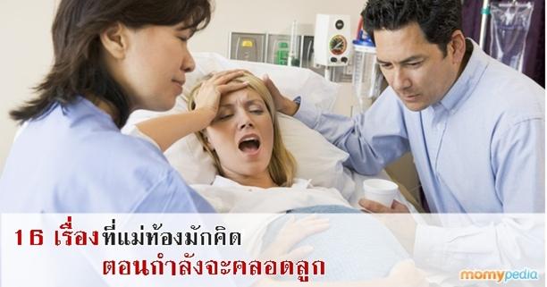 การคลอดลูก, ผ่าคลอด, เจ็บท้องคลอด, ปวดท้องคลอด, เบ่งคลอด, คลองลูกเอง, ความกังวลของแม่ท้อง, เครียดตอนคลอดลูก, กลัวการคลอด, เครียดก่อนคลอดลูก, ความเครียดของแม่ท้อง, กลัวเจ็บคลอด, ห้องคลอด