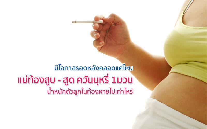 แม่ท้องสูบบุหรี่, แม่ท้องสูดควันบุรี่, พ่อสูบบุหรี่, แม่สูบบุหรี่, อันตรายของบุหรี่กับลูกในท้อง, อันตรายของควันบุหรี่กับเด็กเล็ก, บุหรี่กับทารกในท้อง, บุหรี่กับเด็กเล็ก, สูบบุหรี่ขณะตั้งครรภ์, พ่อสูบบุหรี่ขณะแม่ตั้งครรภ์, ผลกระทบของบุหรี่กับทารกในท้อง, ทารกที่เกิดจากแม่สูบบุหรี่, อันตรายของบุหรี่กับเด็กในท้อง, แม่ท้องสูบบุหรี่ได้ไหม, แม่ท้องสูบบุหรี่อันตรายแค่ไหน, น้ำหนักตัวทารก
