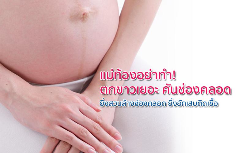 แม่ท้องมีตกขาว, แม่ท้องตกขาวเยอะ, แม่ท้องมีตกขาวเหนียว, แม่ท้องมีตกขาวมีกลิ่น, แม่ท้องคันช่องคลอด, แม่ท้องคันอวัยวะเพศ, แม่ท้องคันจิ๋ม, ตกขาวระหว่างตั้งครรภ์, คันช่องคลอดช่วงตั้งครรภ์, แม่ท้องมีตกขาวเหนียวๆ, แม่ท้องมีตกขาวเหนียวใส, มีตกขาวเยอะมากตอนท้อง, วิธีล้างช่องคลอดแม่ท้อง, การสวนล้างช่องคลอด, มีตกขาวตอนท้อง, คนท้องมีตกขาว