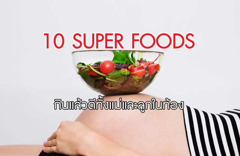 อาหารคนท้อง, อาหารแม่ท้อง, อาหารสำหรับคนท้อง, คนท้องต้องกินอะไร, อาหารบำรุงครรภ์, เมนูคนท้อง, คนท้องต้องกินอะไร, โฟแลทสำหรับคนท้อง, อาหารที่มีโฟเลทสำหรับคนท้อง, แซลมอนสำหรับคนท้อง, คนท้องกินแซลมอนได้ไหม, อาหารที่ดีกับลูกในท้อง, สารอาหารจำเป็นสำหรับลูกในท้อง, Super Food, สุดยอดอาหารสำหรับคนท้อง, อาหารที่ดีที่สุดสำหรับคนท้อง