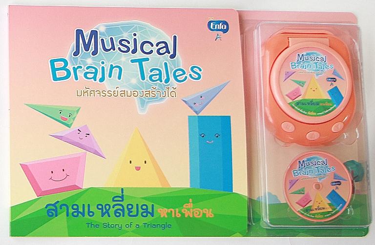 รีวิวนิทาน, นิทานเสียง, นิทานเพลง, ให้ลูกอ่านนิทานอะไรดี, นิทานอะไรเหมาะกับลูก, นิทานเพลงดีไหม, นิทานเสียงดีไหม, Musical Brain Tales, นิทานเพลง, การพัฒนาสมอง, ศักยภาพสมอง, ทักษะอนาคต
