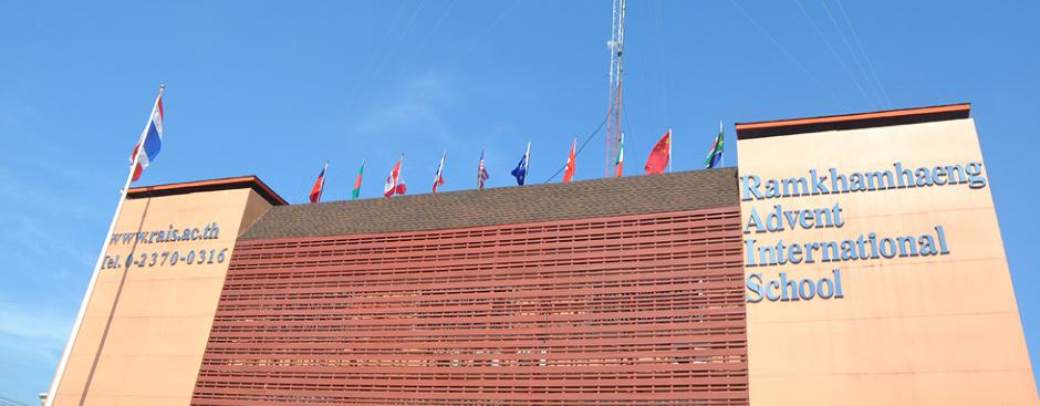 โรงเรียนนานาชาติ,โรงเรียนอินเตอร์,โรงเรียนนานาชาติแอ๊ดเวนต์รามคำแหง,Ramkhamhaeng Advent International School,เลือกโรงเรียน,โรงเรียนนานาชาติรามคำแหง,โรงเรียนย่านรามคำแหง,International School