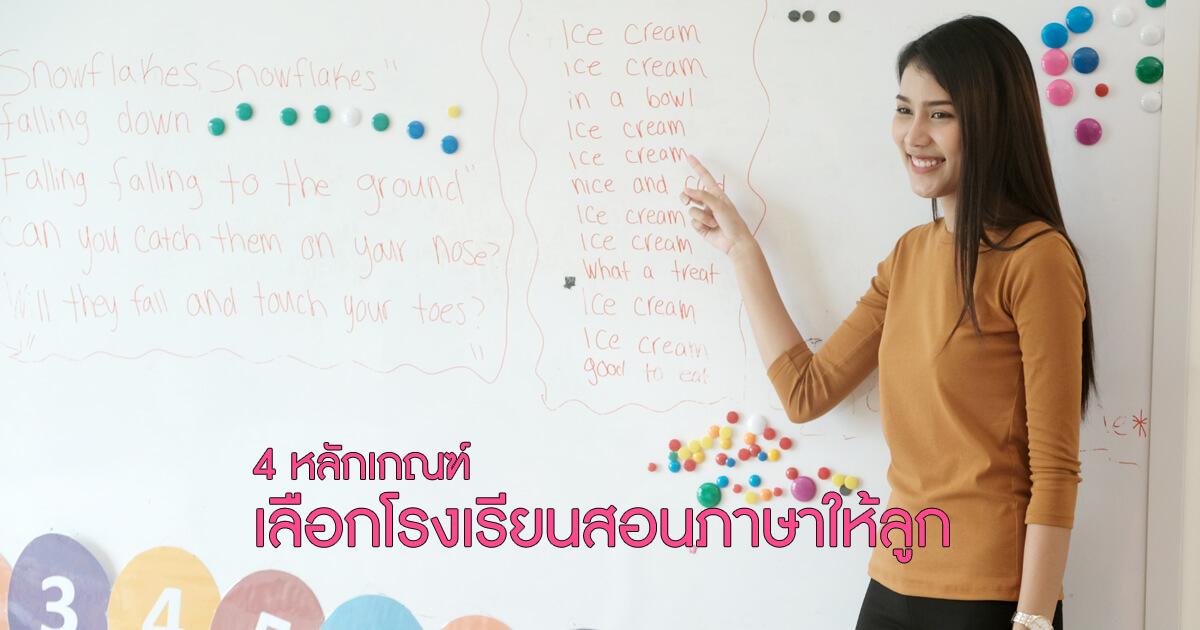 โรงเรียนสอนภาษา,เลือกโรงเรียนให้ลูก,สถาบันเสริมทักษะ,เลือกโรงเรียนเสริมทักษะ,สถาบันเสริมทักษะภาษา,สอนภาษาอังกฤษให้ลูก