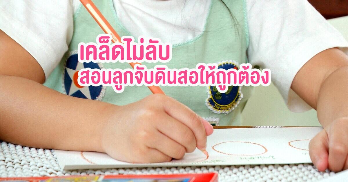 การจับดินสอ, การเขียนหนังสือ, ทักษะกาารเขียน, สอนลูกจับดินสอ, เทคนิคการสอนลูกจับดินสอ, อยากให้ลูกเขียนหนังสือสวย, ลูกไม่ชอบเขียนหนังสือ