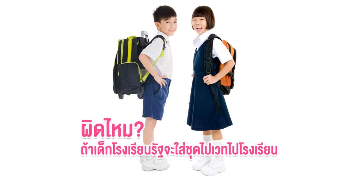 Bangkok Christian Collage, โรงเรียนกรุงเทพคริสเตียนวิทยาลัย, โรงเรียนคาทอลิก, แนะนำโรงเรียนกรุงเทพคริสเตียนวิทยาลัย, โรงเรียนชายล้วน, โรงเรียนกรุงเทพคริสเตียนวิทยาลัยดีมั้ย, แนะนำโรงเรียน, กรุงเทพคริสเตียน, สพฐ
