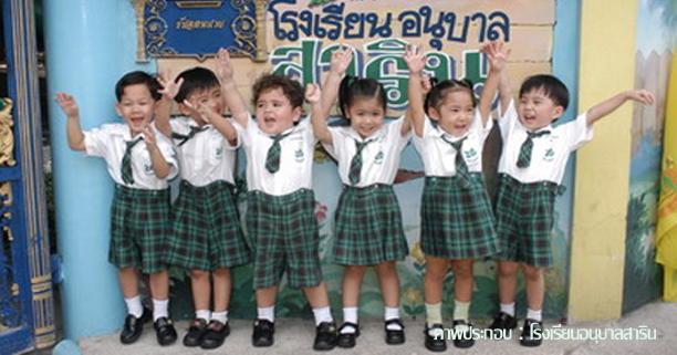 อนุบาล, โรงเรียนอนุบาล, หาโรงเรียน, โรงเรียนอนุบาลสาริน, แนะนำโรงเรียน, หลักสูตร, เลือกโรงเรียน, โรงเรียนอนุบาล,  ชั้นอนุบาล, เตรียมประถม, โรงเรียนประถม, โรงเรียนมัธยม, ชั้นมัธยม