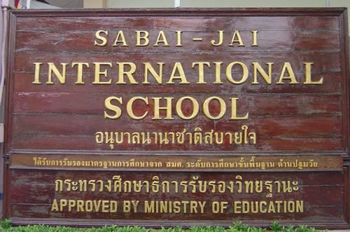 หาโรงเรียนนานาชาติ, โรงเรียนนานาชาติสบายใจ, โรงเรียนอนุบาล, อนุบาล, เด็ก 2-10 ปี, โรงเรียนเขตสะพานสูง, เรียนกับคุณครูเจ้าของภาษา, ฝึกความเชี่ยวชาญให้กับเด็ก