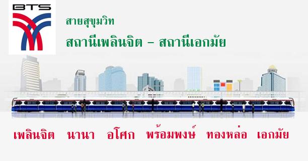 รวมโรงเรียนใกล้สถานีรถไฟฟ้า BTS, สถานีรถไฟฟ้า BTS , รถไฟฟ้า , โรงเรียนใกล้สถานีรถไฟฟ้า, สถานีหมอชิต, สถานีพญาไท , สถานีราชเทวี, สถานีสยาม, สถานีชิดลม , โรงเรียนใกล้บ้าน , แนะนำโรงเรียนใกล้สถานีรถไฟฟ้า, สถานีอโศก, สถานีพร้อมพงษ์ , สถานีทองหล่อ, สถานีเอกมัย, สายสุขุมวิท