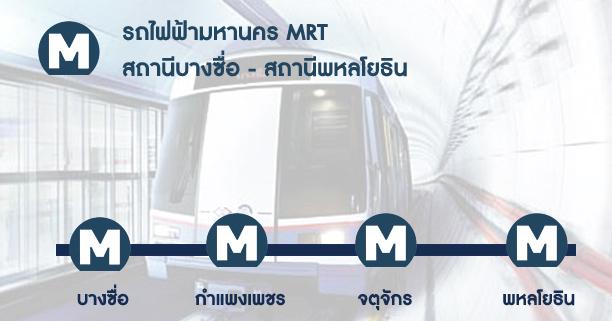 โรงเรียนอนุบาล, โรงเรียนใกล้สถานีรถไฟฟ้า, โรงเรียนประถม, โรงเรียนมัธยม, สถานีรถไฟฟ้าบีทีเอส, bts,MRT,รถไฟฟ้ามหานคร,รถไฟใต้ดิน,โรงเรียนใกล้รถไฟฟ้า,โรงเรียนติดรถไฟฟ้า,โรงเรียนใกล้รถไฟใต้ดิน,โรงเรียนติดรถไฟใต้ดิน,โรงเรียนติด MRT,โรงเรียนใกล้ MRT
