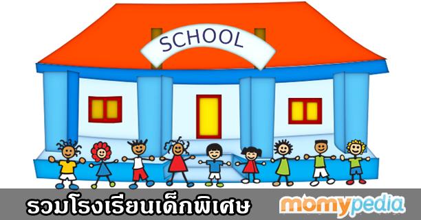 รวมโรงเรียนเด็กพิเศษ, รวมโรงเรียน, รวมรายชื่อโรงเรียนเด็กพิเศษ, เด็กพิเศษ, หาโรงเรียนอนุบาลเด็กพิเศษ, โรงเรียนประถมเด็กพิเศษ, โรงเรียนมัธยมเด็กพิเศษ