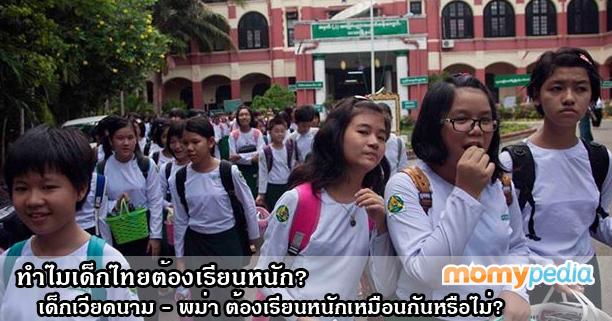 เรียนพิเศษ,AEC,เออีซี,Asian,เพื่อนบ้าน,เวียดนาม,พม่า,เด็กนักเรียน,นักเรียน,เรียนหนัก,ไทย,เด็กไทย,