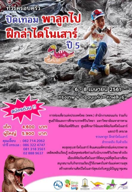 ไดโนเสาร์, ฝึกล่าไดโนเสาร์ ปี5, ไปตามล่ารอยไดโนเสาร์ของจริง, พาลูกเที่ยว, ปิดเทอมไปเที่ยวที่ไหนดี, สถานที่เที่ยวสำหรับเด็ก, เที่ยวไทย, ท่องเที่ยวไทย,