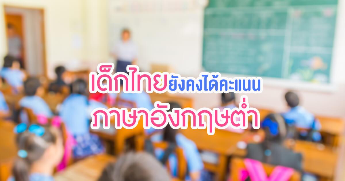 ภาษาอังกฤษต่ำ, ตกภาษาอังกฤษ, การเรียนภาษา, ภาษาอังกฤษ, ข่าวการศึกษา, ลูกอ่อนภาษาอังกฤษ, ลูกอ่อนภาษาอังกฤษทำยังไง, สอนภาษาอังกฤษลูก