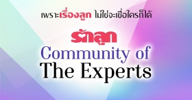 รักลูก Community of The Experts