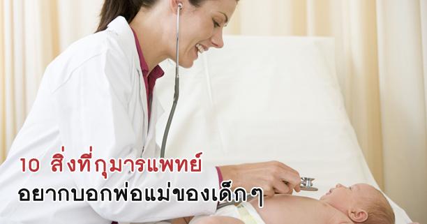 การเลี้ยงลูก,สุขภาพลูก,สุขภาพเด็ก,กุมารแพทย์,