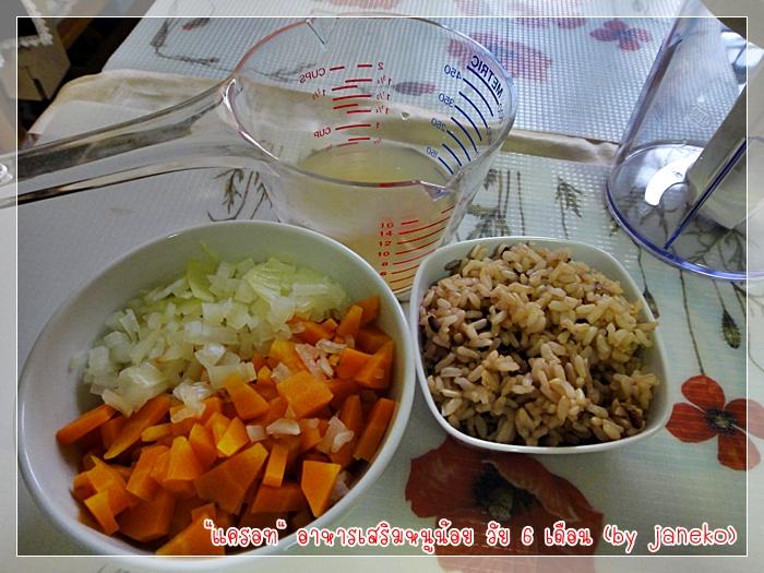 แครอท ,อาหารเสริม,อาหารเสริมลูกน้อยวัย 6 - 7 เดือน,อาหารเสริมลูก 6 เดือน ,อาหารเสริมแครอท