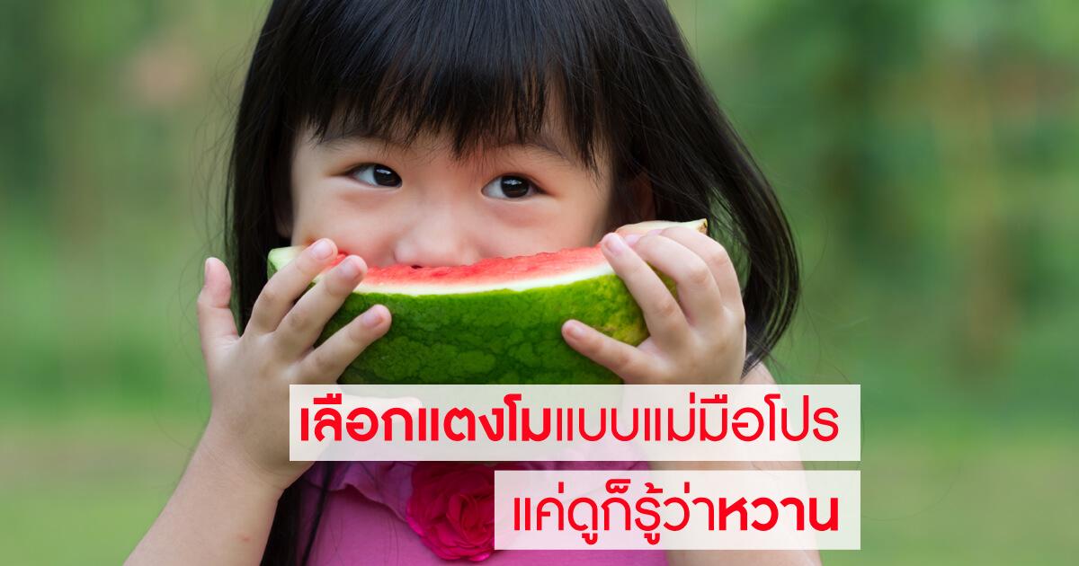 วิธีเลือกแตงโม, วิธีเลือกซื้อแตงโม, เด็กกินแตงโมได้มากแค่ไหน, เลือกแตงโมให้หวาน