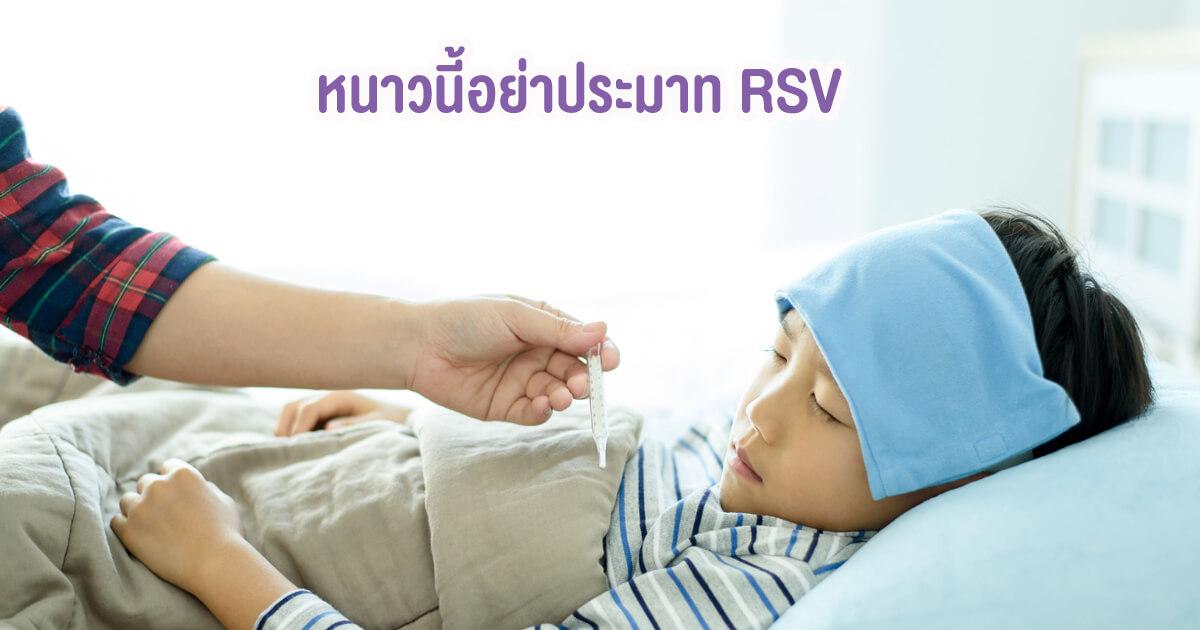 โรคเด็ก, ไข้หวัด, โรค RSV, เด็กป่วย, ลูกป่วย, ลูกป่วยเป็น RSV, RSV คืออะไร, ลูกเป็น RSV, RSV อันตรายมั้ย, ลูกเราเป็นไวรัส RSV ค่ะ, โรคหน้าหนาว