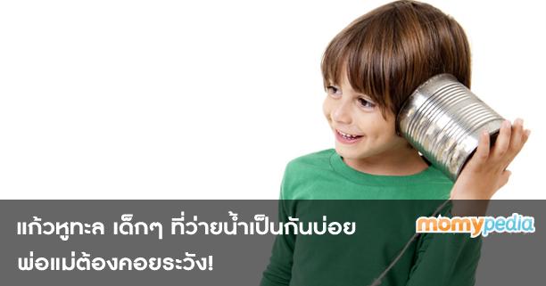 แก้วหูทะลุ,อาการทางหู,ปัญหาหู,สุขภาพ,หูอื้อ,หูน้ำหนวก,หูหนวก,แก้วหูอักเสบ,เรียนว่ายน้ำ,น้ำเข้าหู,เด็กป่วย,สุขภาพเด็ก