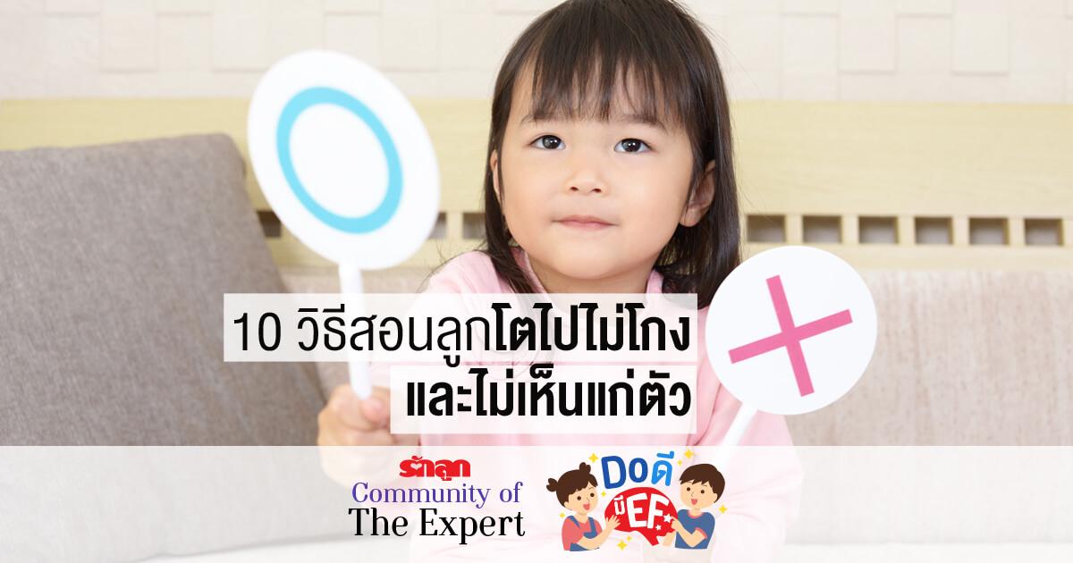 สอนลูกให้โตไปไม่โกง, คดโกง, ซื่อสัตย์สุจริต, EF, ทักษะสมอง EF, EF คืออะไร, รักลูกCommunityofTheExpert, Do ดีมี EF, ดูดีมี EF